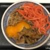 吉野家牛丼アタマの大盛