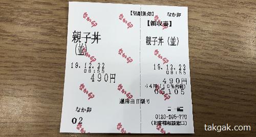 なか卯の食券