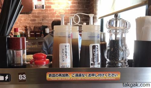 いきなりステーキ無料調味料