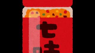 七味唐辛子