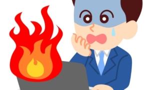 パソコンの火事