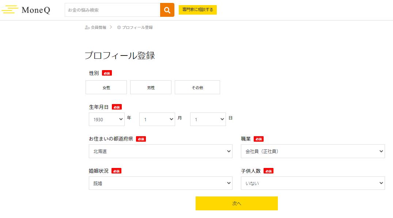 MoneQプロフィール登録画面