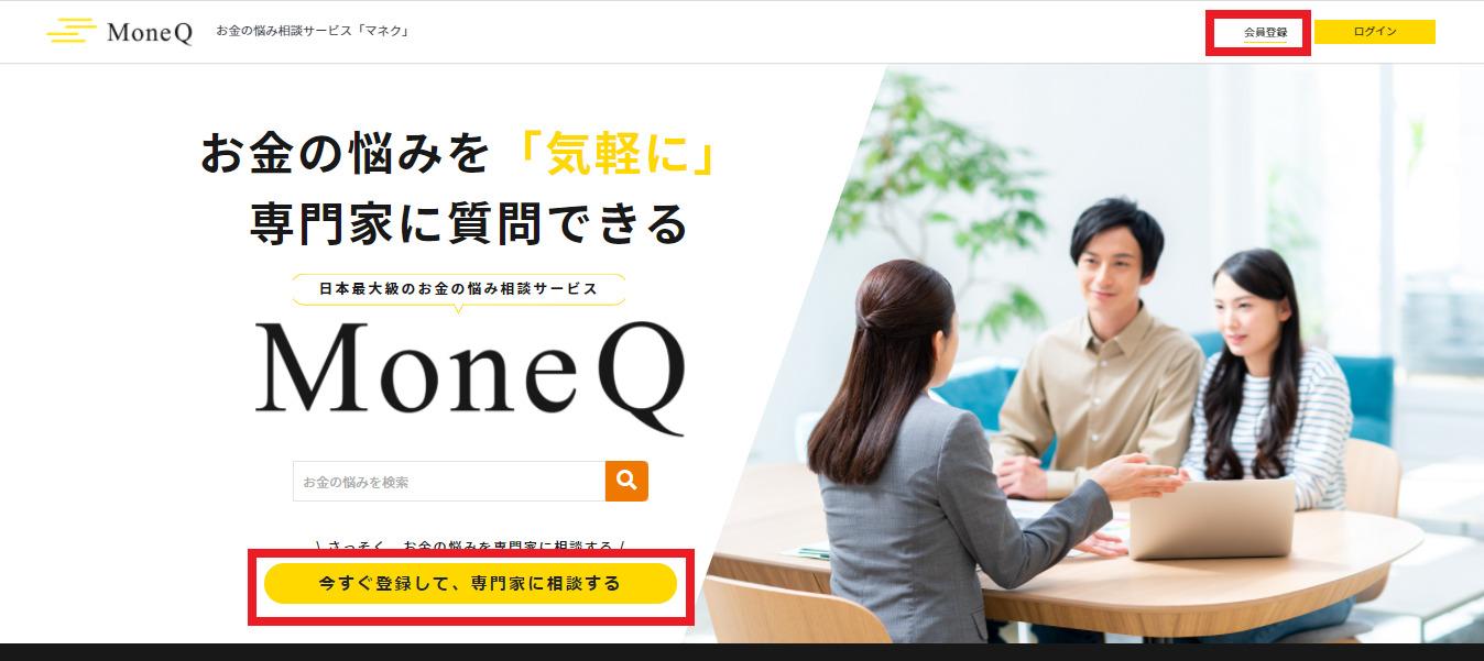 MoneQ(マネク)公式ページトップ